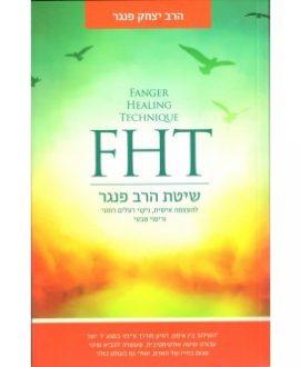 FHT - שיטת הרב פנגר (envio gratis 2 semanas)
